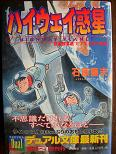 ハイウェイ惑星(徳間デュアル文庫).JPG
