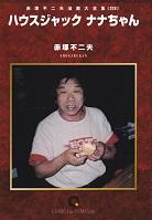 ハウスジャック ナナちゃん.jpg