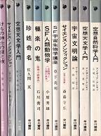 ハヤカワ・ライブラリ.jpg