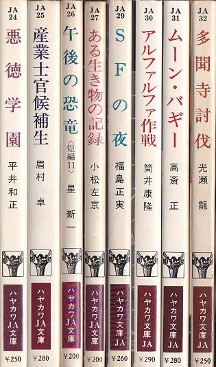 ハヤカワ文庫JA.jpg