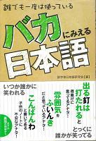 バカにみえる日本語.jpg
