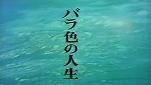 バラ色の人生1.JPG