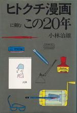ヒトクチ漫画に刻むこの20年.jpg