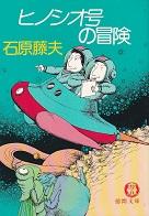 ヒノシオ号の冒険.jpg