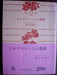 ヒルデスハイムの薔薇.JPG