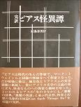 ビアス怪異譚.JPG