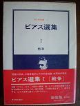 ビアス選集Ⅰ(東京美術選書).JPG