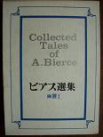 ビアス選集3(悠久出版).JPG