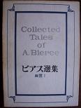 ビアス選集3(東京美術).JPG