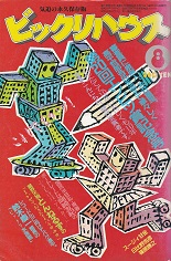 ビックリハウス1985年8月号(127号).jpg
