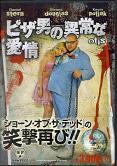 ピザ男の異常な愛情.jpg