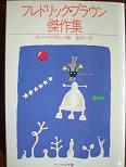 フレドリック・ブラウン傑作集.JPG