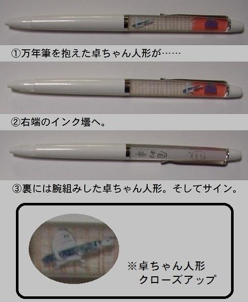 フローティングペン.JPG