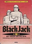 ブラック・ジャック02.jpg
