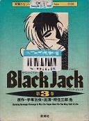 ブラック・ジャック03.jpg