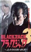 ブラック・ジャック3.jpg