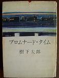 プロムナード・タイム.JPG