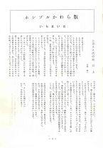 ホシヅルかわら版.jpg