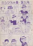 ホシヅルの巣51号.jpg