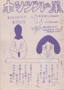 ホシヅルの巣・54号.jpg