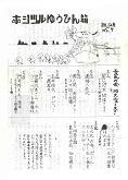 ホシヅルゆうびん箱.jpg