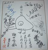 ホシヅルパーティー2007.JPG