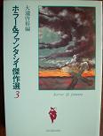 ホラー&ファンタシイ傑作選3.JPG