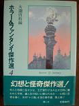 ホラー&ファンタシイ傑作選4.JPG