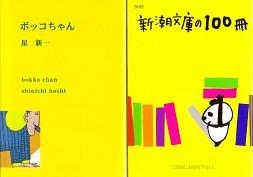 ボッコちゃん(2009年).jpg