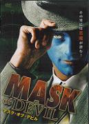 マスク・オブ・デビル.jpg