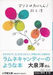 マリコはたいへん!(文庫).jpg