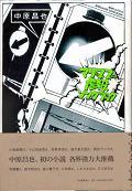 マリ&フィフィの虐殺ソングブック.jpg