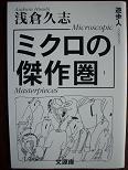 ミクロの傑作圏1.JPG