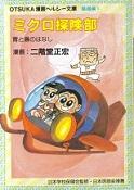 ミクロ探険部.jpg
