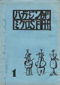 ミクロSF別冊1号.jpg