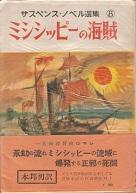 ミシシッピーの海賊.jpg