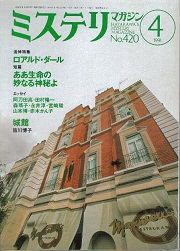 ミステリマガジン420号.jpg