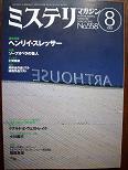 ミステリマガジン558号.JPG
