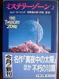 ミステリーゾーン2.JPG