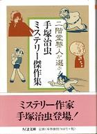 ミステリー傑作集.jpg
