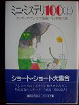 ミニ・ミステリ100(上).JPG