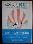 ミニ・ミステリ100(中).JPG