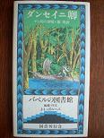 ヤン川の舟唄.JPG
