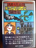 ユーモア・スケッチ傑作展.JPG