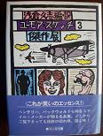 ユーモア・スケッチ傑作展3.JPG