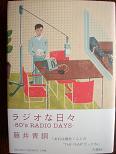 ラジオな日々.JPG