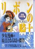 リボンの騎士(少女クラブ版).jpg