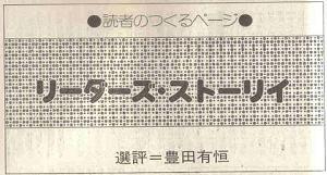 リーダーズ・ストーリイ.JPG