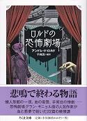 ロルドの恐怖劇場.jpg