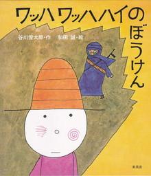 ワッハワッハハイの冒険(単行本).jpg